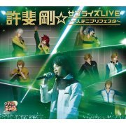 Konomi Takeshi Surprise Live -Hitori Tenipuri Festa [CD+DVD] (Japan)