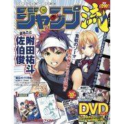 Jump Ryu! Vol.10 (2016 06/02) (Japan)