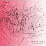 Into the Sky Ep [Limited Edition] (Japan)