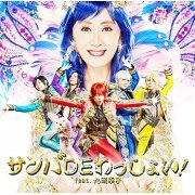 Samba De Wasshoi Feat. Sachiko Kuro [CD+DVD Limited Edition Type A] (Japan)