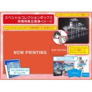 Atelier Firis: Fushigi na Tabi no Renkinjutsushi [Special Collection Box GS Combo Set] (Japan)