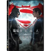 Batman V Superman: Dawn of Justice (Hong Kong)