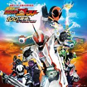 100 Eyecons And Ghost Fated Moment / 100 No Aikon To Ghost Unmei No Toki - Kamen Rider Ghost The Movie Soundtrack (Japan)