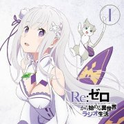 Re:Zero Kara Hajimeru Isekai Radio Seikatsu Vol.1 [CD+CD-ROM] (Japan)