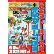 Pokemon Sun and Moon Official Guidebook 1st and 2nd Set Perfect Story Capture + Perfect Arolla Capture (Japan)