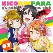 Love Live Muse Koho Bu - Nikorinpana - Vol.7 [CD+2CD-ROM] (Japan)