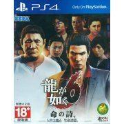 Ryu ga Gotoku 6 Inochi no Uta (Chinese Subs) (Asia)
