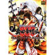Sengoku Basara Yukimura Sanada Legend Official Complete Guidebook (Japan)