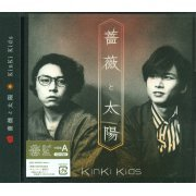 Bara To Taiyo [CD+DVD Limited Edition Type A] (Japan)