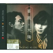 Bara To Taiyo [CD+DVD Limited Edition Type B] (Japan)