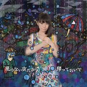 Hoshi No Nai Yoru Dakara / Kaette Oide [Type D] (Japan)