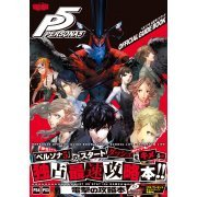Persona 5 Official Guide Book (Japan)