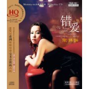The Wrong Love [HQCD] (Hong Kong)