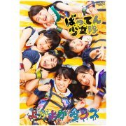 Yoka Yoka Dance (Minshai Edition) [CD+DVD] (Japan)