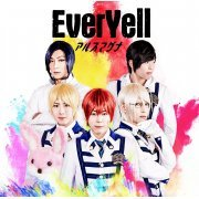 Everyell [CD+DVD Limited Edition Type A] (Japan)