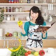 Ohara Sayaka Rodoku Radio Tsuki No Neiro - Radio For Your Pleasure Tomorrow Vol.3 [CD+CD-ROM] (Japan)