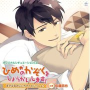 Hime No Kazoku Wo Shokai Shimasu - Masaharu Oniichan To Issho Original Situation Cd (Japan)