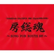 Boso Damashii - Song For Route 127 [SHM-CD Limited Edition] (Japan)