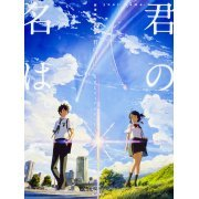 Shinkai Makoto Your Name Official Visual Guide (Japan)