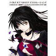 Tales of Berseria Illustrations (Japan)