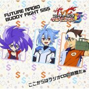 Future Radio Buddyfight Sss (Japan)