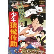 Shonen Sarutobi Sasuke [Priced-down Reissue] (Japan)