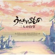 Utawareru Mono Futari No Hakuoro Additional Soundtrack (Japan)