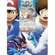 Pokemon Xy And Z Character Song Project Shu Vol.2 - Soushuu Hen [CD+DVD Limited Edition Type A] (Japan)