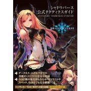 Shadowverse Tactics Guide Standard / Darkness Evolved (Japan)