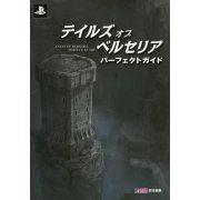Tales of Berseria Perfect Guide (Japan)