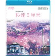 5 Centimeters Per Seconds (Hong Kong)