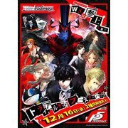Weiss Schwarz Booster Pack Persona 5 (Set of 20 packs) (Japan)