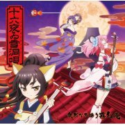 Izayoi Bonbori Uta - Show By Rock!!# Insert Song (Japan)
