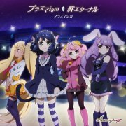 Show By Rock!!# Insert Song - Plasmaism / Kizuna Eternal (Japan)