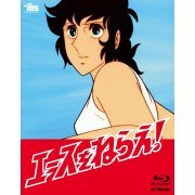 Ace Wo Nerae! / Aim For The Ace! Blu-ray Box (Japan)