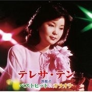 Teresa Teng Best Hit And Karaoke (Japan)