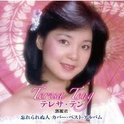 Wasurerarenu Hito Teresa Teng Cover Best Album (Japan)