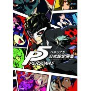 Persona 5 Official Setting Art Book (Japan)