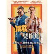 The Nice Guys (Hong Kong)