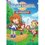 Puyo Puyo Chronicle Kanpaki Strategy Guide (Japan)