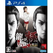 Ryu ga Gotoku Kiwami (New Price Version) (Japan)