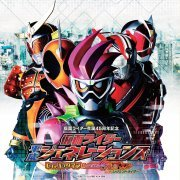 Kamen Rider Heisei Generations: Dr. Pac-Man Vs. Ex-Aid And Ghost With Legend Rider Soundtrack (Japan)