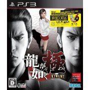 Ryu ga Gotoku Kiwami (New Price Version) (Japan)