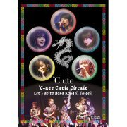 C-ute Cutie Circuit - Let's Go To Hong Kong And Taipei (Japan)