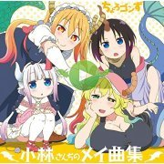 Miss Kobayashi's Dragon Maid Character Song Mini-album: Kobayashi-san Chi No Meikyokushu (Japan)