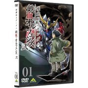 Mobile Suit Gundam: Iron-Blooded Orphans 2 (II) Vol.1 (Japan)