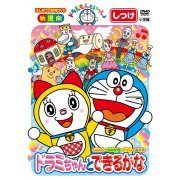 Doraemon To Issho Dorami-chan To Dekirukana [Special-priced Edition] (Japan)