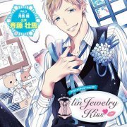 Original Situation Cd linjewelry Kiss Vol.3 Haru Tsukinaga (Japan)