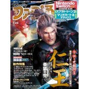 Weekly Famitsu No. 1470 (2017 02/23) (Japan)