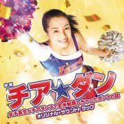 Let's Go, Jets (Cheerdance) Original Soundtrack (Japan)